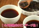 プーアル茶ティーバッグ5g×30包【送料無料】