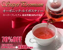 "Super advantageous! !100 70% OFF ★ best class ★"" organic rooibos tea tea bags [free shipping]"