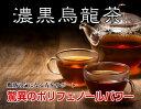 【楽天スーパーSALE!】濃黒烏龍茶ティーバッグ2g×80包【送料無料】【期間限定ポイン