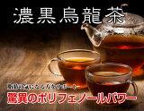 濃黒烏龍茶ティーバッグ5g×30包【】
