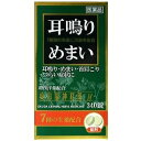 奥田脳神経薬M 340錠 【第2類医薬品】