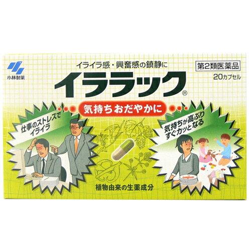 イララック 20カプセル 【第2類医薬品】