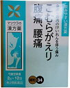 松浦漢方 芍薬甘草湯エキス細粒34 2gx12包【第2類医薬品】