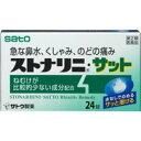 サトウ製薬 ストナリニ.サット 24錠【第2類医薬品】