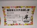 通常価格4500円が1000円で出来ます。お試しの女性専用のです超音波フェイシャルエステです。初回の
