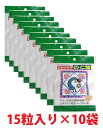 エキナケア のど飴 ノンシュガーマツウラ漢方 15粒入り×10袋