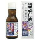オーガニックフラックスシードオイル(有機亜麻仁油) 190g