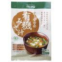 オーサワの有機みそ汁(生みそタイプ) 52.5g(3食入)【...