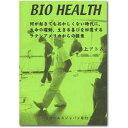 [書籍] BIO HEALTH(バイオヘルス) ※メール便不可