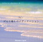サイモントン療法 メディテーションCD「がんと癒しのメディテーション」