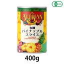 有機パイナップル缶詰(CBL社) (400g) 【アリサン】