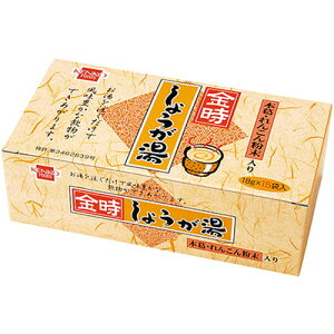 金時しょうが湯(箱) 18g×15袋 【健康フーズ】