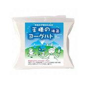 【創健社】王様のヨーグルト 種菌 6g(3g×2包)