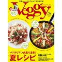 【ゆうパケット対応(1冊まで)】Veggy STEADY GO!Vol.17 (2011年07月08日発売)