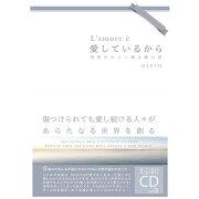 愛しているから 世界中の人へ贈る愛の詩 Book&CD 【コンフォート】