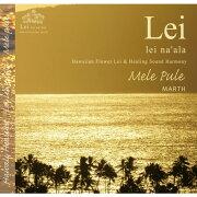Mele pule - Lei ~Lei na'ala~ チャント ~ 祈りの歌 【コンフォート】