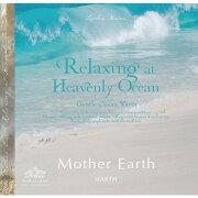 Relaxing at Heavenly Ocean 母なる海にいだかれて… 【コンフォート】