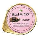 黒ごまババロア(80g)×12個セット 【取寄せ商品のため入荷まで1~3週間程度かかります】