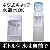 ウォーターディスペンサーの販売:冷温水機付きのウォーターサーバー