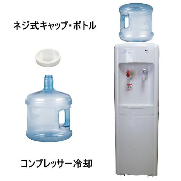 ウォーターサーバー 本体 床置型 3ガロンボトル付き 水は自前で!【販売 ペットボトル タイプ ウォーターディスペンサー 冷水機 冷水器 購入】
