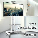 テレビスタンド 壁寄せ 白 3-2 ハイタイプ キャスター 移動式 壁掛け 壁寄せテレビスタンド テレビ台