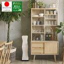 国産 キッチンキャビネット Raum(ラウム) 食器棚 カップボード キッチン家具 完成品 日本製 キッチン収納 北欧 新生活