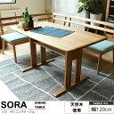 楽天キラリオ(インテリア 家具 通販)北欧スタイル ダイニングテーブル SORA(ソラ) ダイニング ダイニングテーブル ソファーダイニング 食卓 無垢 低め 木製 120cm 新生活