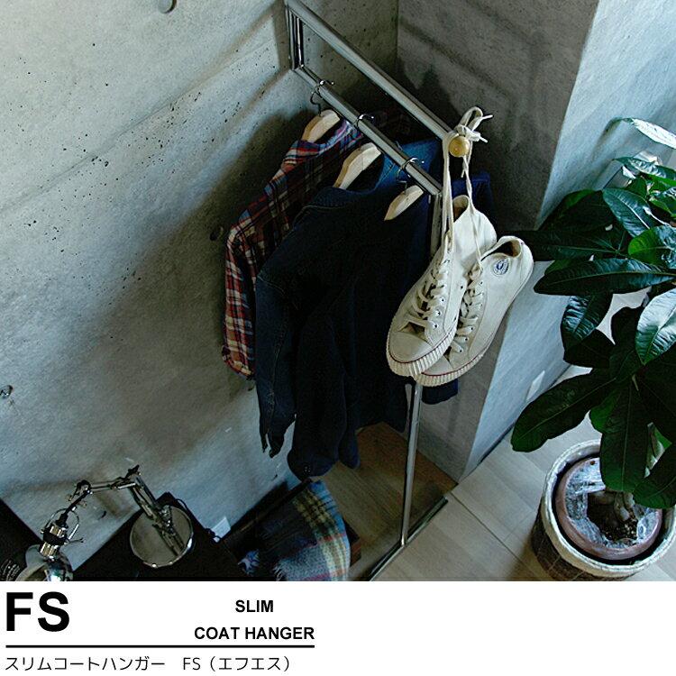スリムコートハンガー FS(エフエス) ハンガーラック ポールハンガー コートハンガー シンプル モダン おしゃれ 衣類 パイプハンガー 省スペース 壁掛け 新生活