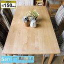ダイニング5点セット ADAL(アダル)/テーブル幅150cm+チェアー4脚 ダイニングテーブル 5点セット 150 ダイニングテーブルセット 4人 木製 ダイニングセット 北欧 おしゃれ ナチュラル 食卓テーブル 4人用