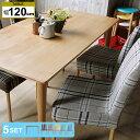 ダイニング5点セット ADAL(アダル)/テーブル幅120cm+チェアー4脚 ダイニングテーブル 5点セット 120 ダイニングテーブルセット 4人 木製 ダイニングセット 北欧 おしゃれ ナチュラル 食卓テーブル 4人用