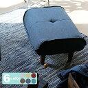 スツール FLAT(フラット) オットマン 脚置き ファブリック スツール イス 椅子 いす ネイビー ブルー グリーン グレー レッド ブラウン 新生活