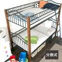 クラシック 2段ベッド ベリーズ クラシック調2段ベッド 二段ベッド アイアンベッド アイアンフレーム アンティークベッド ビンテージ ヴィンテージ 子供用ベッド はしご クラシック 木製ベッド 北欧 西海岸 新生活