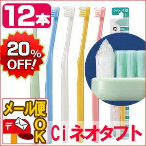 メディカル 歯ブラシ ネオタフト まとめ買い