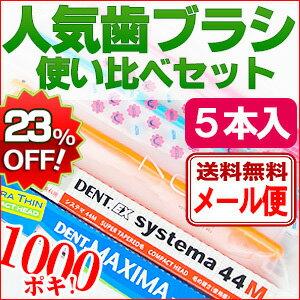 歯ブラシ システマ アシスト