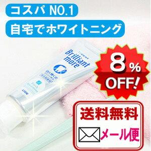 ホワイトニングセット 歯ブラシ ブリリアントモア プロスペックコンパクトスリム