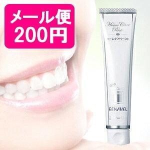 リナメル ホームケアペースト 歯磨き粉 ホワイトニング