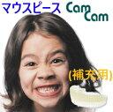 送料無料 補充用/マウスピース単品販売 CamCam かむか...