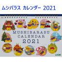 ライオン ムシバラスカレンダー 2020【非売品】【追跡番号なしのメール便発送】