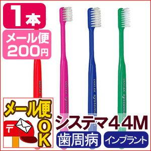 システマ 歯ブラシ コンパクト インプラントケア