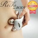 【エントリー10倍】プラチナ電子ローラーReFa for BODY(リファ フォー ボディ)【送料無料】