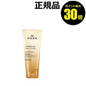 【ポイント最大30倍】NUXE プロディジュー シャワー