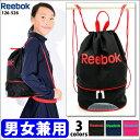【あす楽対応】Reebok 二重底バッグ ボンサック プールバッグ 126526(3色)スクール水着入れ リーボック ナップザック 体操着入れ 授業 バッグ スクール鞄 かばん リュックサック 部活やスイミングクラブで使える軽量バッグ! プール かわいい 水着 ナップサック