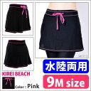 スイムスカート フィットネス水着用 スカート単品販売 skt113 KIREI BEACH 水着で気...