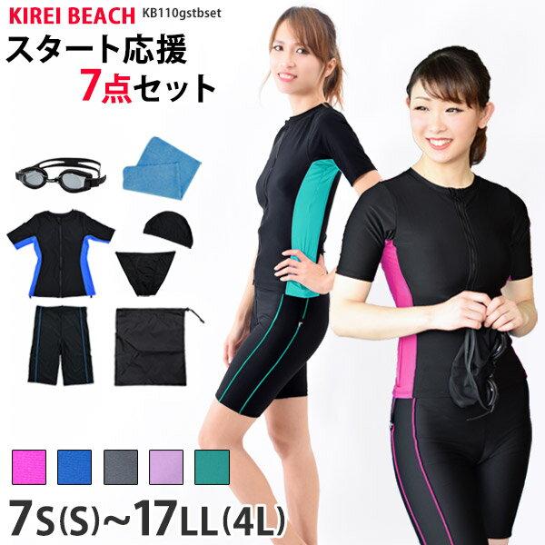 フィットネス水着レディース半袖大きいサイズありKB110gstbset(4色)スイムゴーグルスイムシ