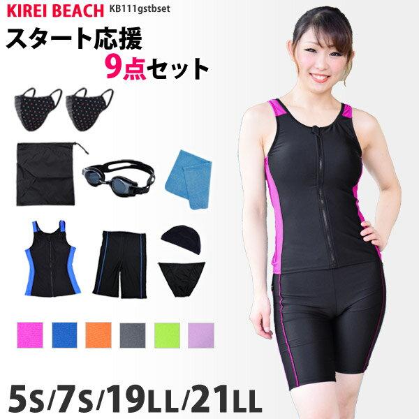 フィットネス水着レディース袖なし型大きいサイズありKB111-7点セットスイムゴーグルスイムショーツ