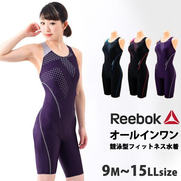 再入荷Reebok(リーボック)オールインワンフィットネス水着レディース[女性用]競泳型水着競泳水着
