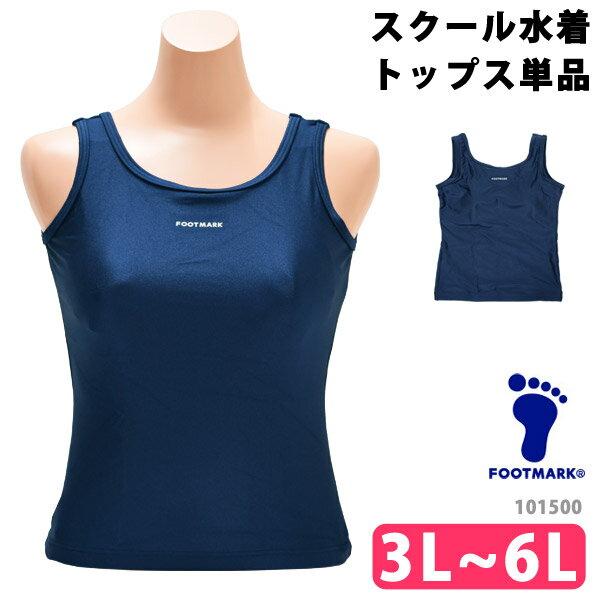 FOOTMARK(フットマーク)スクールセパレーツ上スクール水着大きいサイズトップス単品UVカット袖