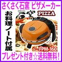 [OFFクーポンご用意♪]★さくさく石窯 ピザメーカー(FPM-160)◆お料理ノート&タイマー付属♪美味しい本格ピザが楽しめます。◎送料無料!【02P03Dec16】
