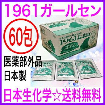 [OFFクーポンご用意♪]大容量で人気のガールセン癒しの湯♪それが★1961ガールセン60包 ■送料無料■角質洗浄成分パパイン酵素を配合した肌に優しい薬用入浴剤♪お得な60包入りです♪