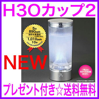 ★☆H3Oカップ2 H3O CUP2(水素水生成器)◎送料無料!代引き手数料無料![通販]H3OカップがH3Oカップ2にバージョンアップ♪専用ポーチ付属♪【02P09Jul16】【あす楽対応】